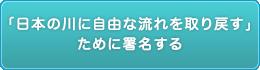 「日本の川に自由な流れを取り戻す」ために署名する