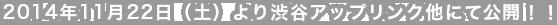 2014年11月22日(土)より渋谷アップリンク他にて公開!!